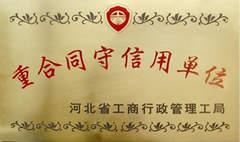 河北省重合同守信用企业