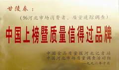 中国上榜暨质量信得过品牌