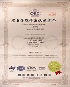 CQC质量管理体系认证证书