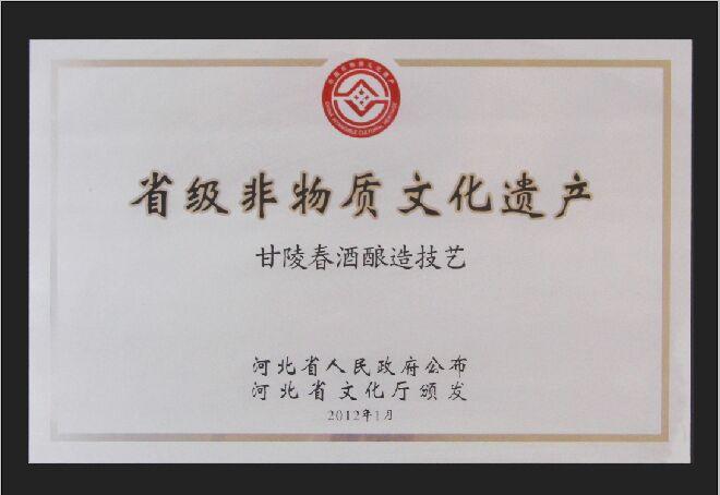 河北省非物质文化遗产